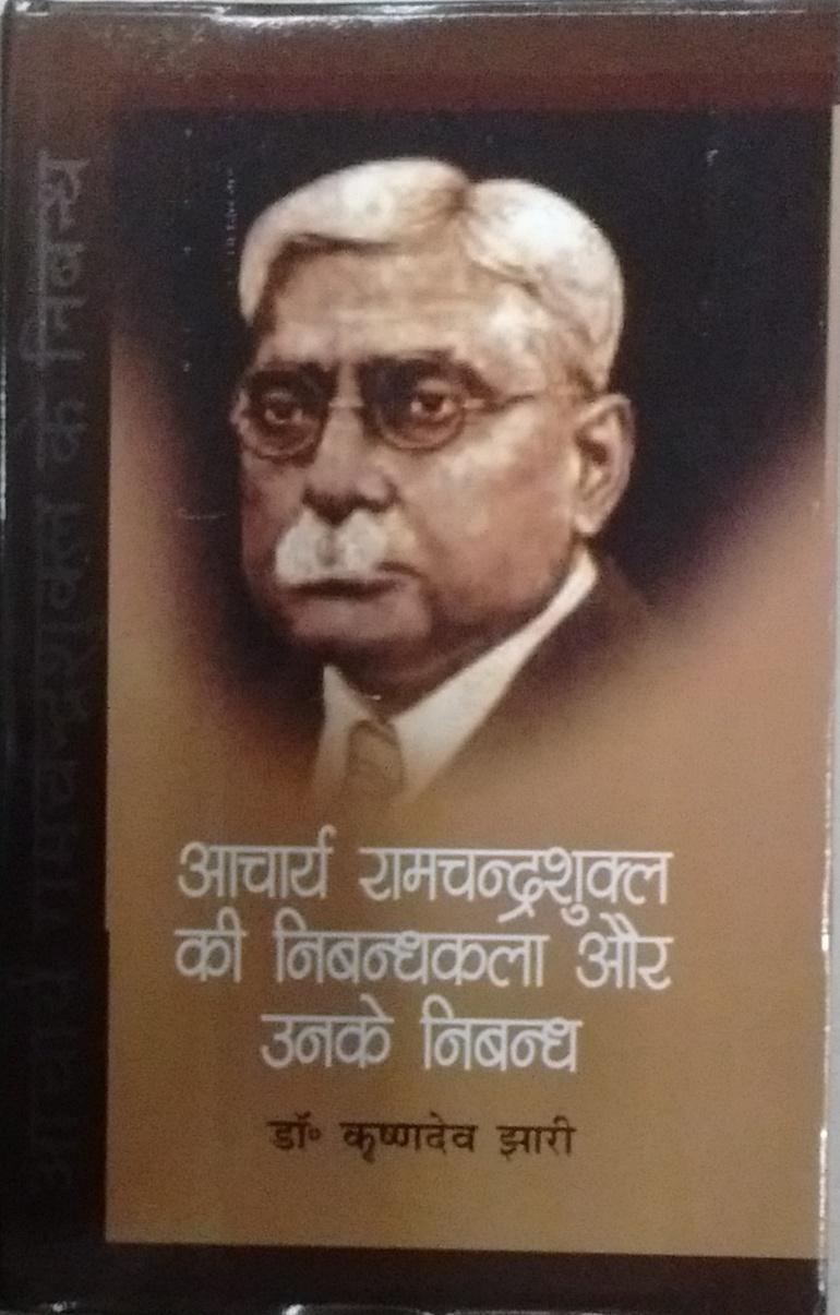 Acharya Ramchandra Shukl ki Nibandhkala ur Nibandh…