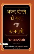 Achchha Bole ki Kala aur Kamyabi (Hindi)
