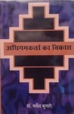 Adhigamkarta ka Vikas (Hindi)