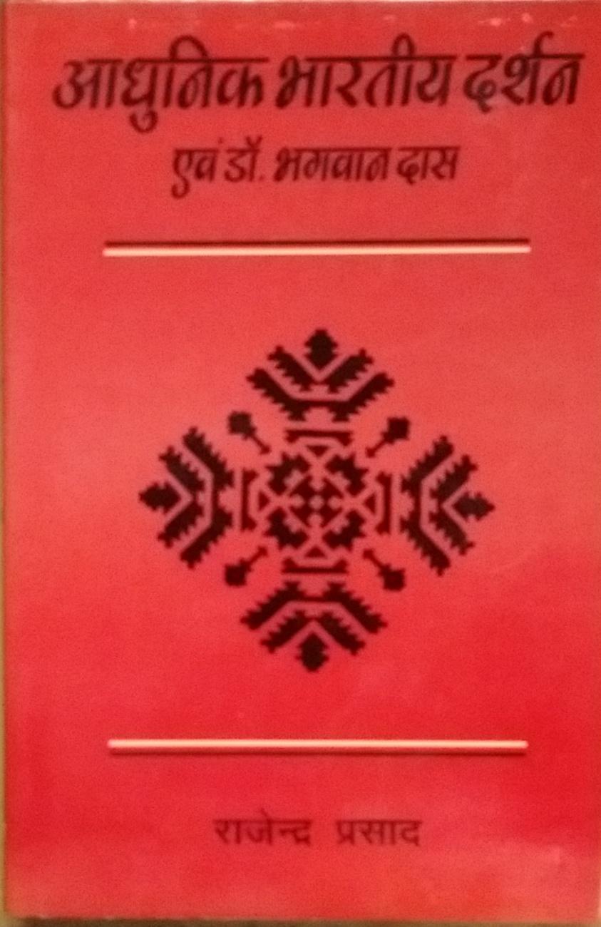 Adhunik Bharatiya Darshan evam Dr Bhagwan Das (Hin…