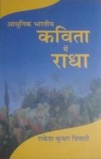 Adhunik Bharatiya Kavita me Radha (Hindi)