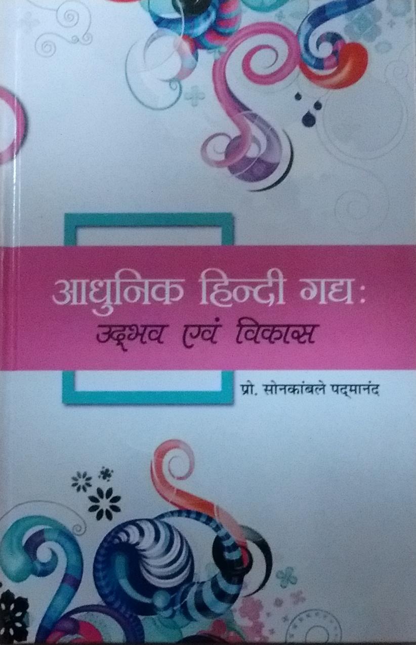 Adhunik Hindi Gadh: Udbhav evam Vikas (Hindi)