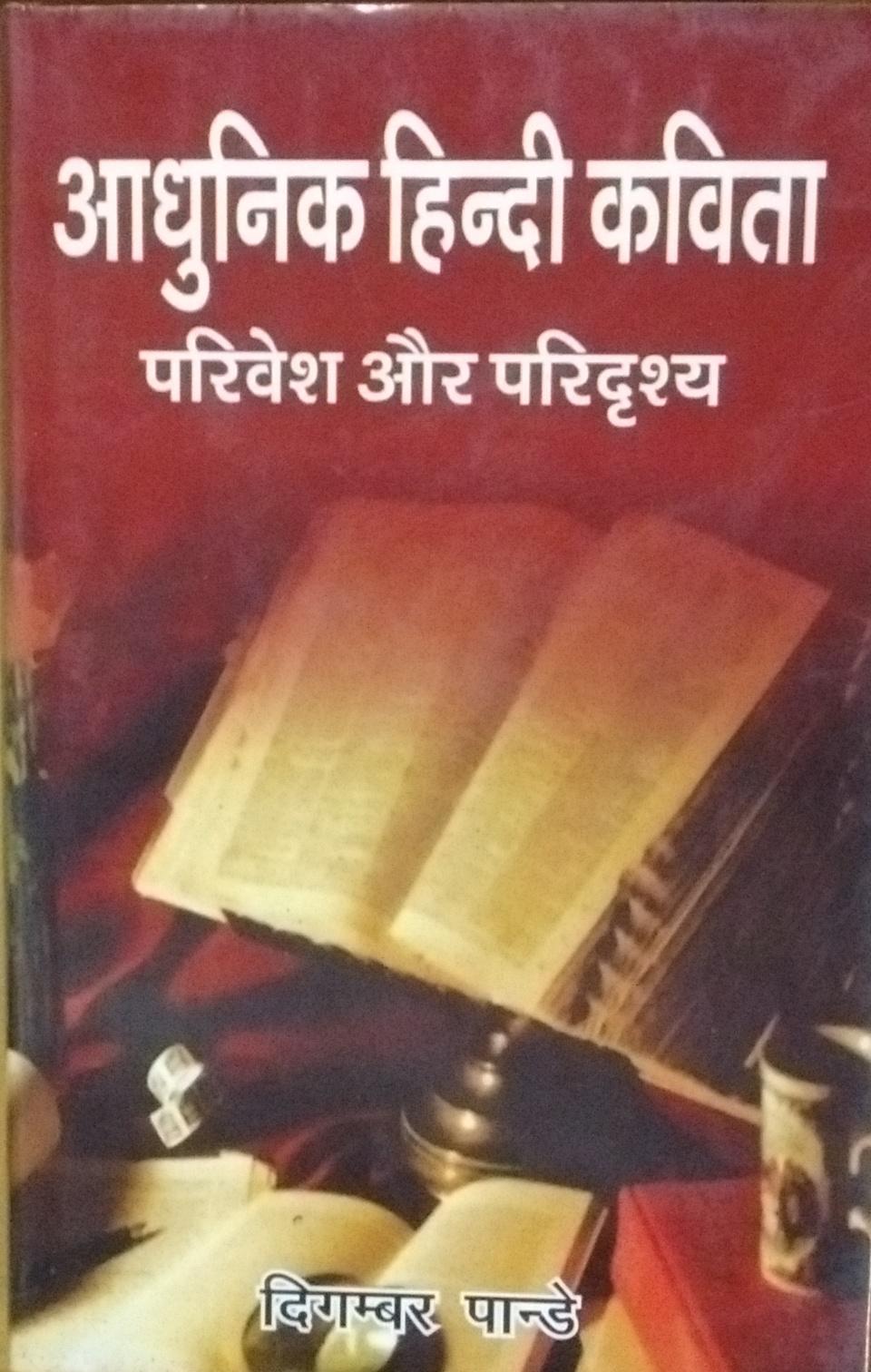 Adhunik Hindi Kavita Parivesh aur Paridrushay (Cho…