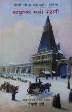 Adhunik Rusi Kahani (Hindi)
