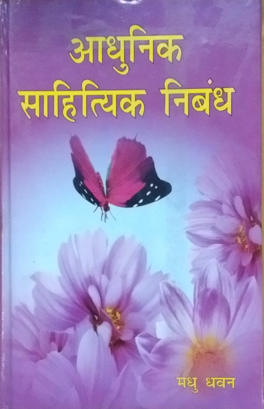 Adhunik Sahitik Nibandh (Hindi)