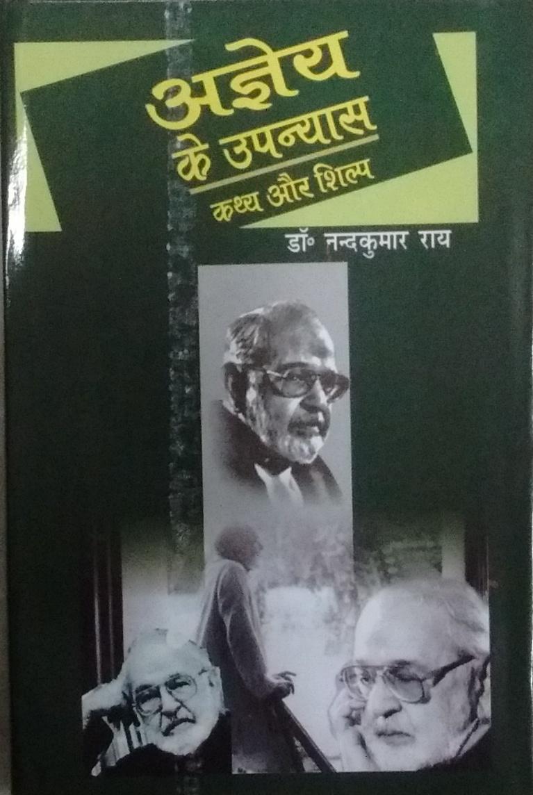 Agyeya ka Upanyas: Kathya aur Shilp (Hindi)