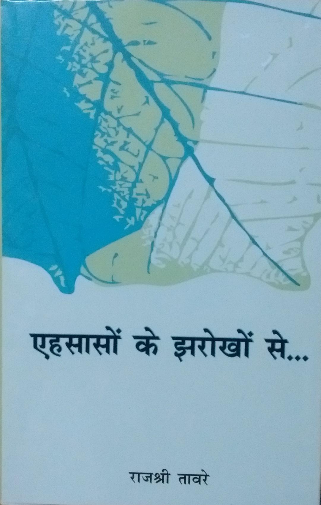 Ahsason ke Jharokhon Se  (Hindi)