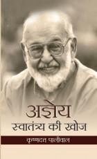 Ajneya : Swatantraya Ki Khoj  (Hindi) Hardcover