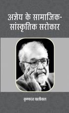 Ajneya Ke Samajik-Sanskritik Sarokar  (Hindi) Hard…