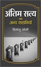 Antim Satya Tatha Anya Kahaniya (Hindi)