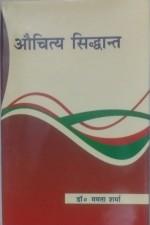 Auchintya Siddhant (Hindi)