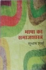 Bhasha ka Samajshashtra (Criticism) Hindi