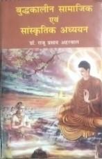 Budhkaleen Samajik evam Sanskritik Adhyayan