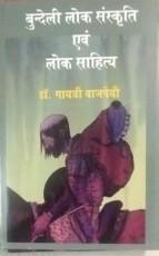 Bundeli Lok Sanskriti evam Lok Sahitya (Hindi)