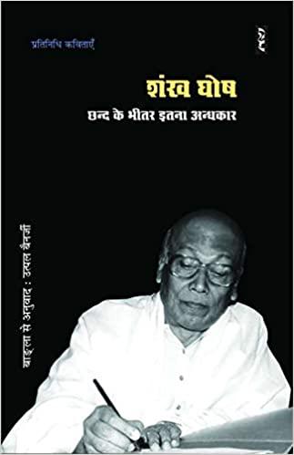 Chhand ke Bhitar itna Andhkar (Hindi)