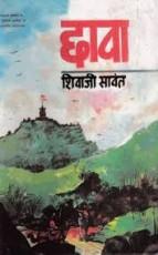 Chhava (Hindi)