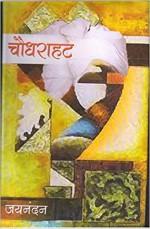 Chodhrahat (Hindi)