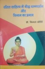 Dalit Sahitya me Budh Dhammdarshan aur Chintan ka …