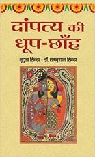 Dampatya Ki Dhoop-Chhanh (Hindi)