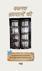Dastak Khayalon Ki (Hindi)