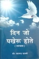 Din Jo Pakheru Hote (Upanayas) Hindi