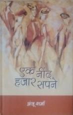 Ek Neend Hazar Sapne (Hindi)