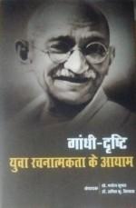 Gandhi Drishti: Yuva Rachnatmakta ke Aayam (Critic…