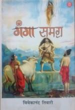 Ganga Samagra