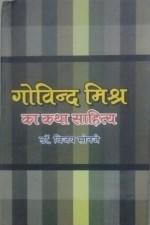 Govind Mishra ka Katha Sahitya (Hindi)