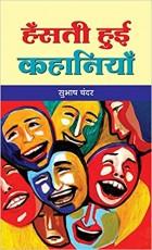 Hansti Hui Kahaniyan (Hindi)