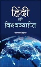 Hindi Ki Vishwavyapti (Hindi)