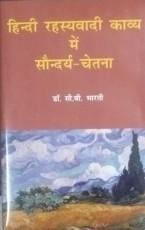 Hindi Rahsyavadi Kavya me Soundraya Chetna (Hindi)
