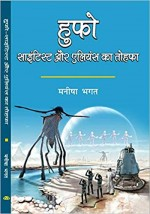 Hufo: Scientist Aur Aliens ka Tohfa (Hindi)