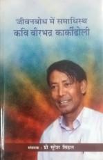 Jeevanbodh me Samadhisth Kavi Virbhadra Karkidholi