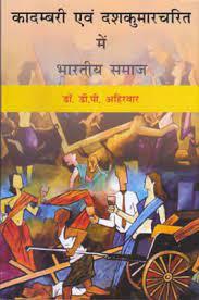 Kadambari evam Dashkumarcharit me Bharatiya Samaj …
