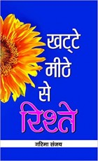 Khatte-Meethe se Rishte (Hindi)