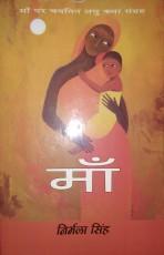 Maa (Laghu Katha Sangrah) (Hindi)