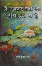 Main Tumhare Hath ka Lila Kamal Hu (Hindi)