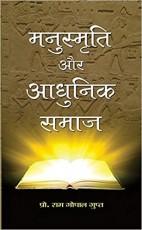 Manusmriti Aur Adhunik Samaj (Hindi)