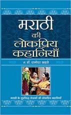 Marathi Ki Lokpriya Kahaniyan (Hindi)
