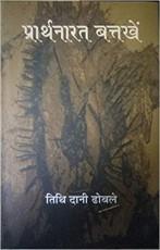 Prathanarat Battakhein (Poetry Collection)