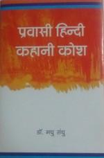 Prawasi Hindi Kahani Kosh (Hindi)