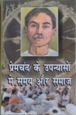 Premchand ke Upanyaso me Samay aur Samaj (Hindi)