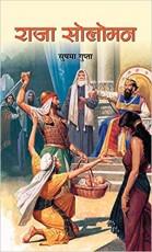 Raja Soloman (Hindi)