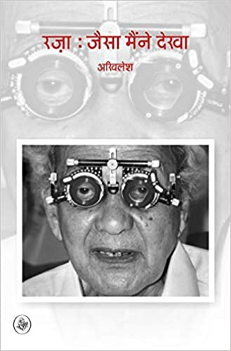 Raza: Jaisa Maine Dekha (Hindi)