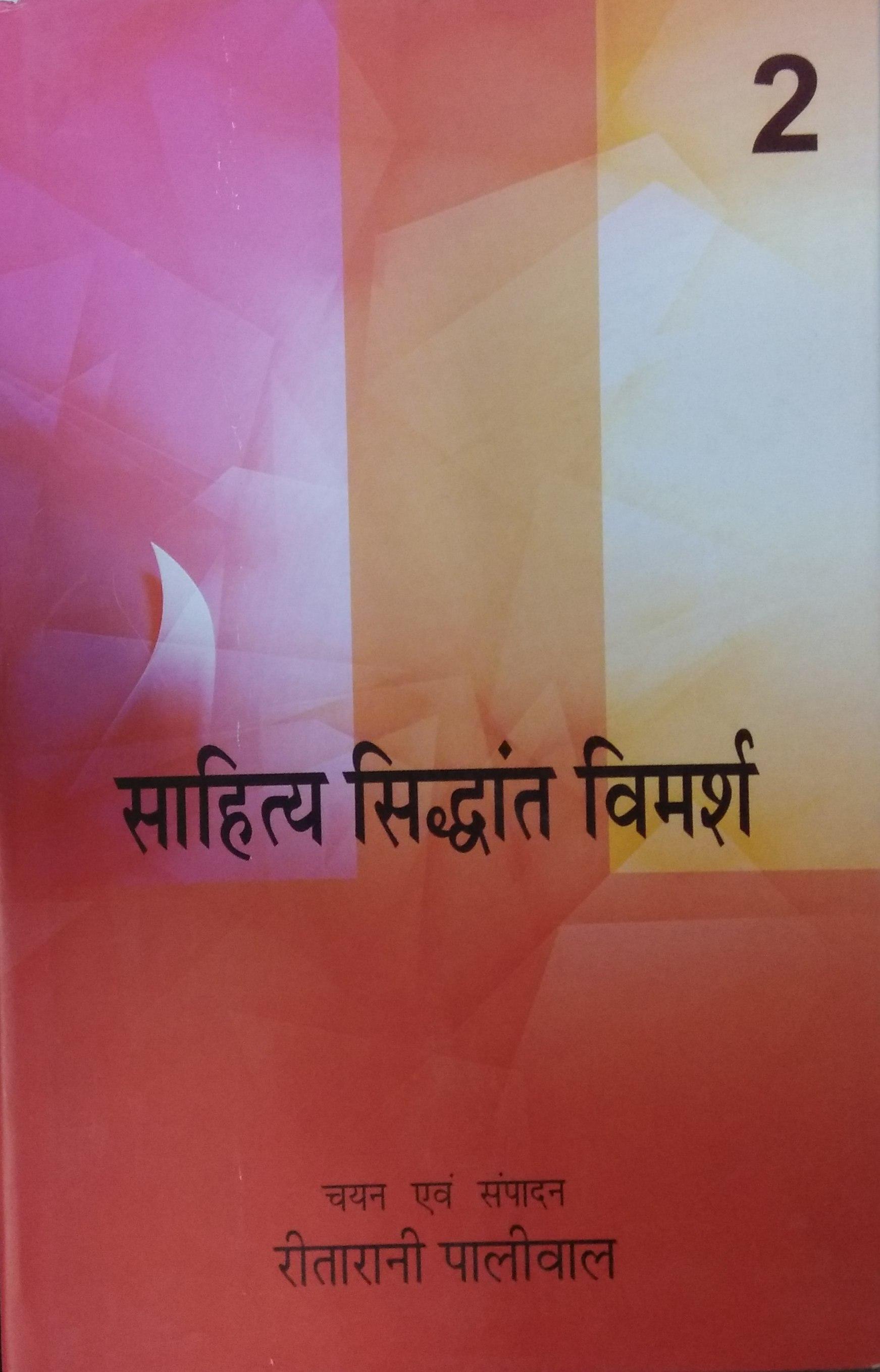 Sahitya Sidhant Vimarsh Volume Two (Hindi)
