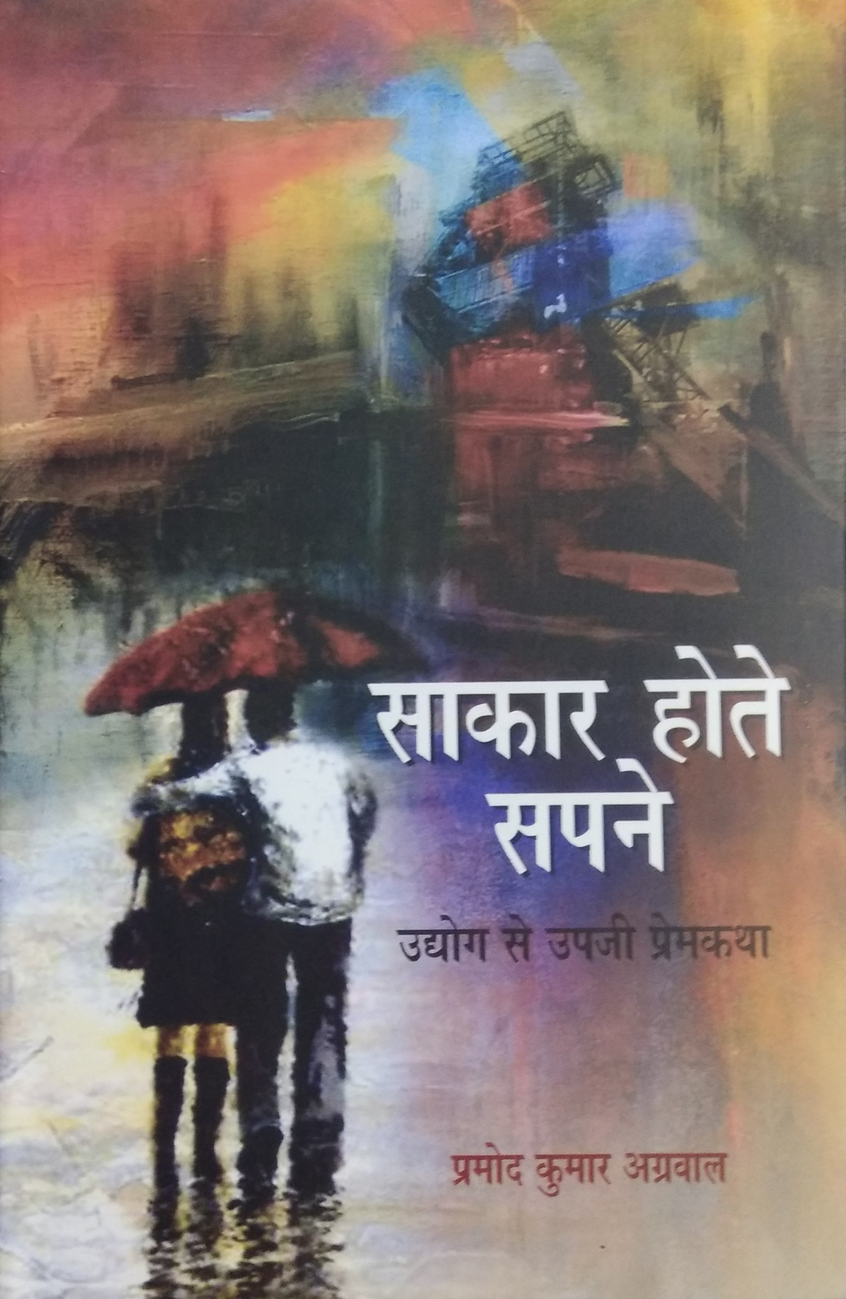 Sakaar Hote Sapne (Hindi)
