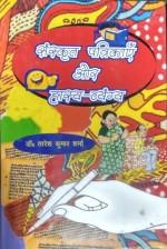 Sanskrit Patrikayan aur Hasya Vyanga (Hindi)