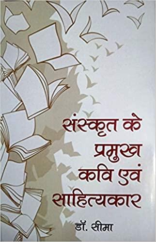 Sanskrit ke Pramukh Kavi Evam Sahityakar (Hindi) H…