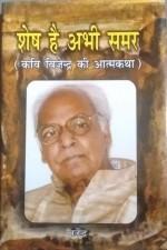 Shesh Hai Abhi Samar (Autobiography of Poet Vijend…